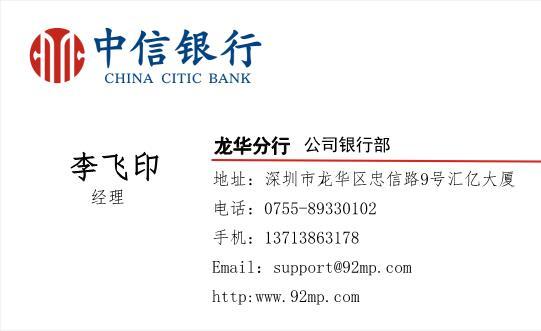 中信银行名片模板下载