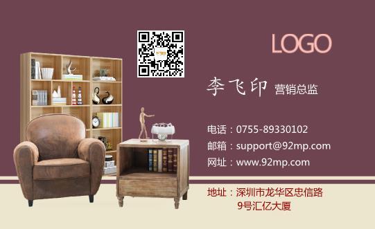 家居装饰名片模板模板下载