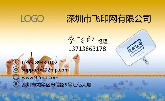 专业办理信用卡个人信贷POS机名片模板下载