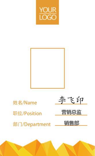 个性简约职员工牌名片设计模板下载