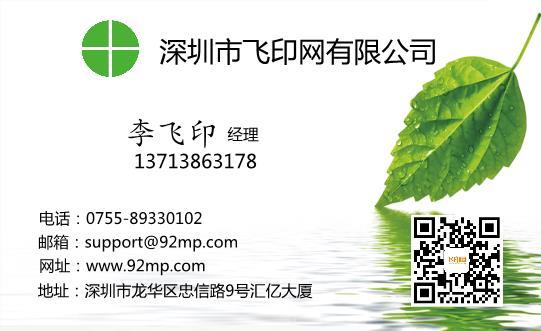 绿色环保名片设计模板下载