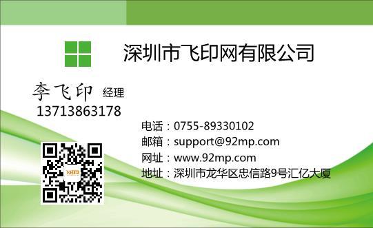 绿色 简洁 环保模板下载