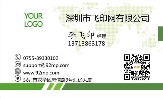 绿色 环保 简洁模板下载