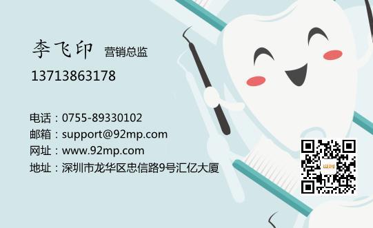 牙牙健康名片设计模板下载