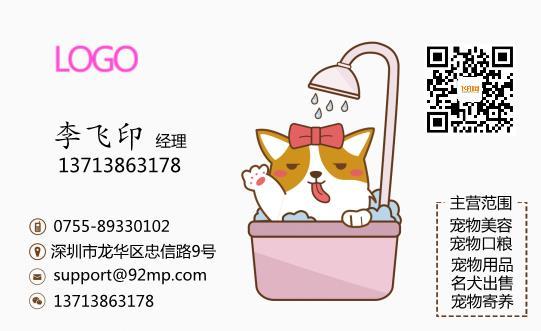 粉色宠物名片设计模板下载