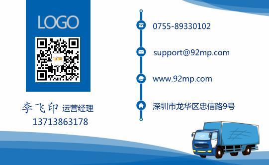 蓝色运输名片设计模板下载