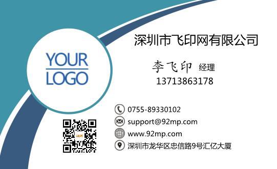 公司商务名片设计模板下载
