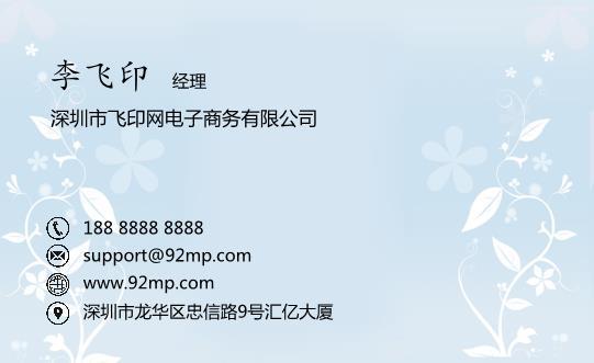 浅蓝花卉名片设计模板下载