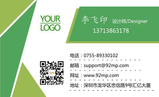 绿色网店名片设计模板下载