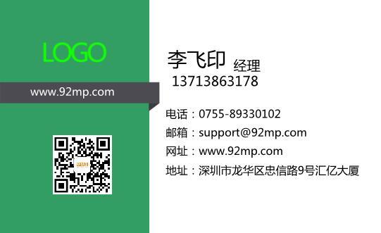 绿色自然名片设计模板下载