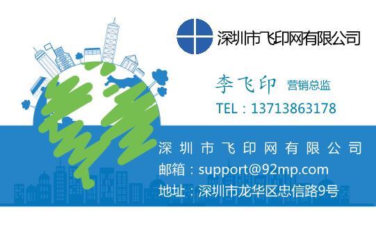 蓝色旅游名片设计模板下载