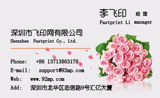 花朵婚庆名片设计模板下载