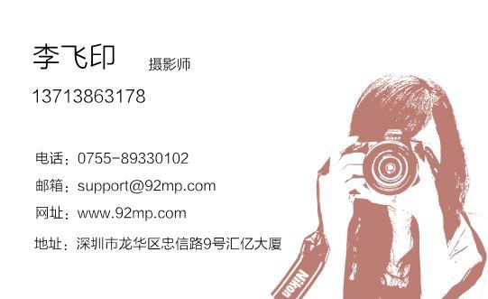 艺术摄影名片设计模板下载