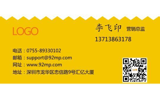 黄白简约名片设计模板下载