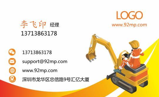 橙色机械名片设计