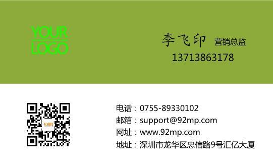 绿色主题名片设计模板下载
