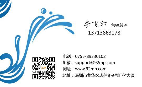 水滴环保名片设计模板下载