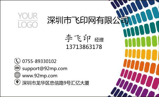 商务办公类名片模板下载