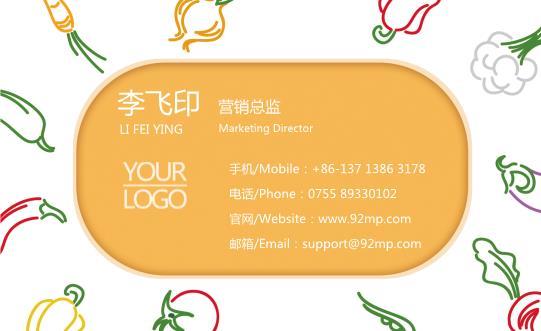 蔬果甜椒名片设计模板下载