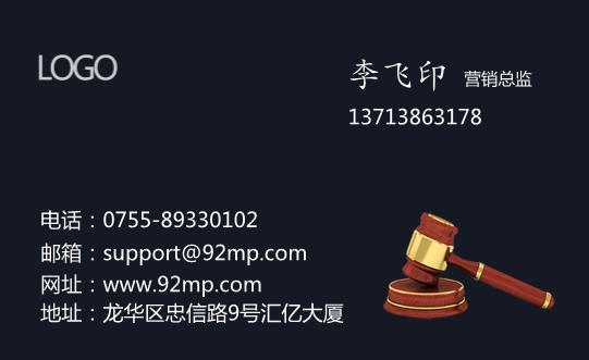高檔律師名片設計模板下載