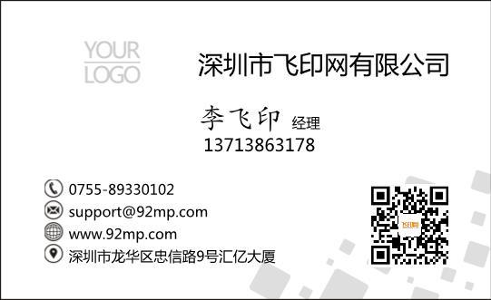 中英文版名片