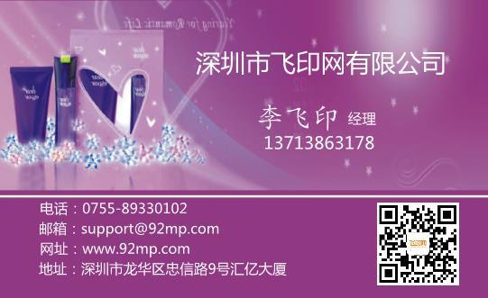 紫色化妆品名片模板下载