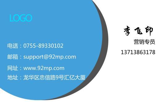 蓝色简约名片设计模板下载