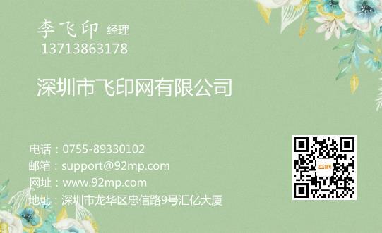 浅绿清新名片设计模板下载