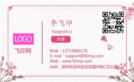 粉色花边名片设计模板下载