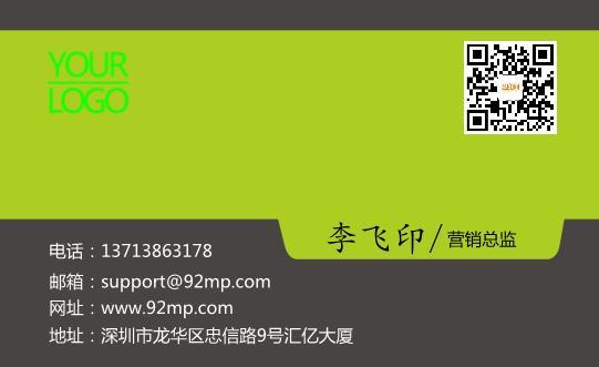 绿色中英文名片设计模板下载