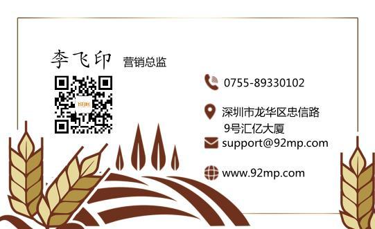 金黄稻谷名片设计模板下载