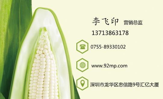 农作产品名片设计模板下载