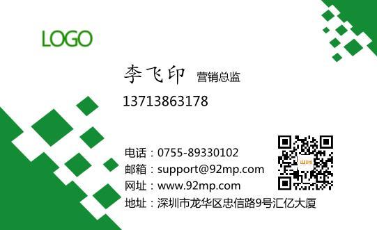 绿色方块名片设计模板下载