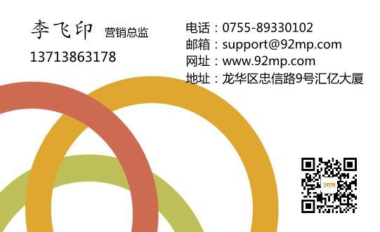 彩色圆环名片设计模板下载