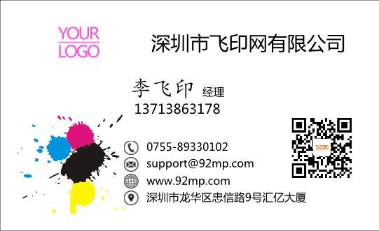 彩色印刷名片模板下载