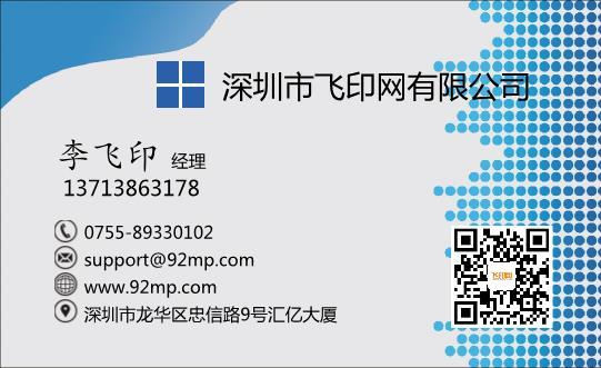 方蓝科技名片模板下载
