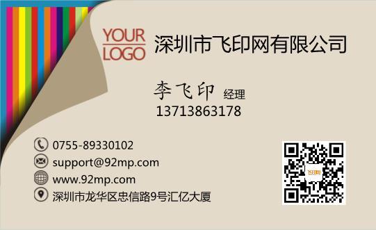 艺术设计名片模板下载