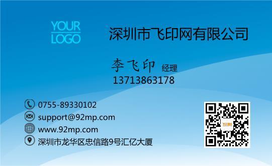 蓝色科技商务名片模板下载