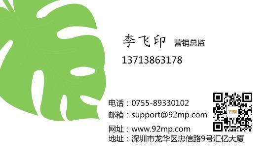 绿色叶子名片设计模板下载