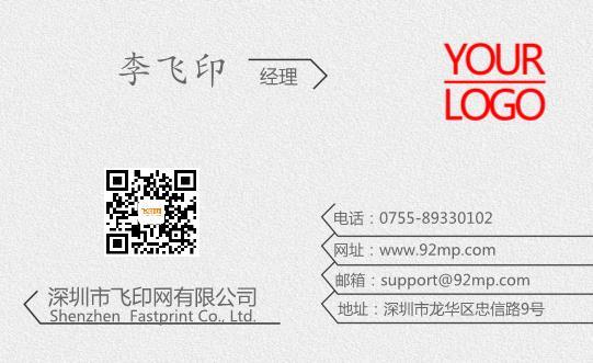 黑白高端名片设计模板下载