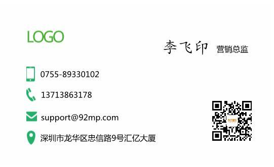 绿色舒适名片设计模板下载