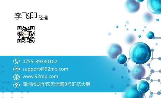 蓝色科技名片设计模板下载