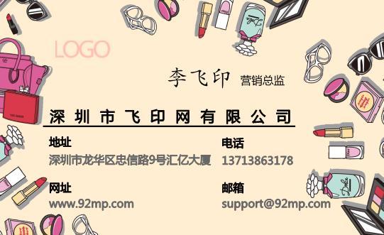 网店个性名片设计模板下载