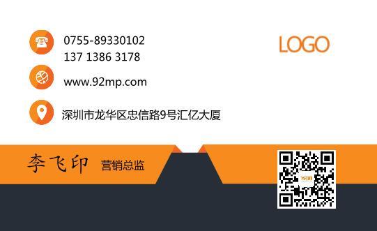 橙黑底色名片设计模板下载
