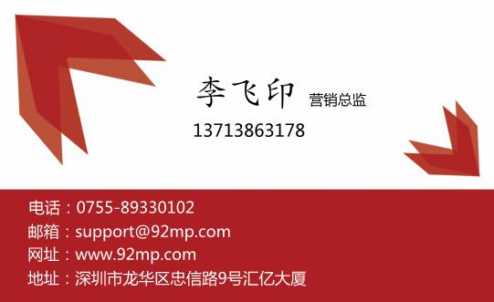 红色色块名片设计模板下载