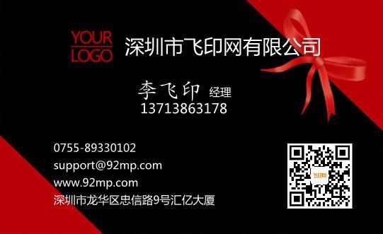红色时尚高档名片模板下载
