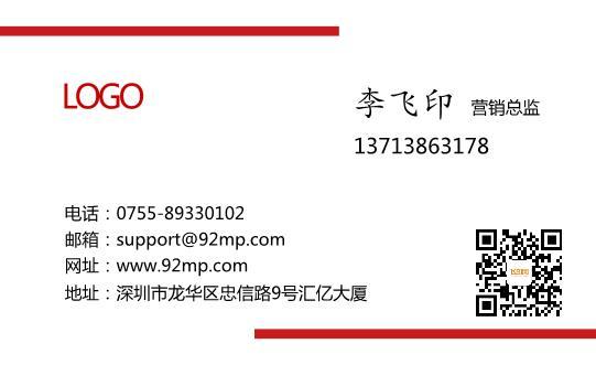 红条商务名片设计模板下载