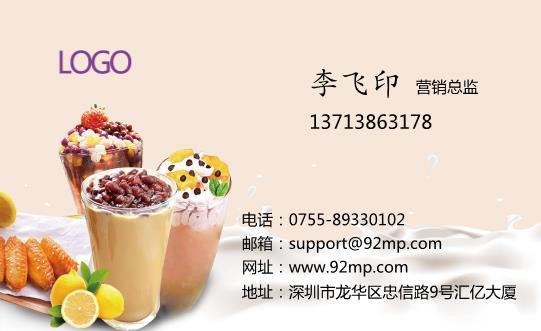 奶茶外卖名片设计模板下载