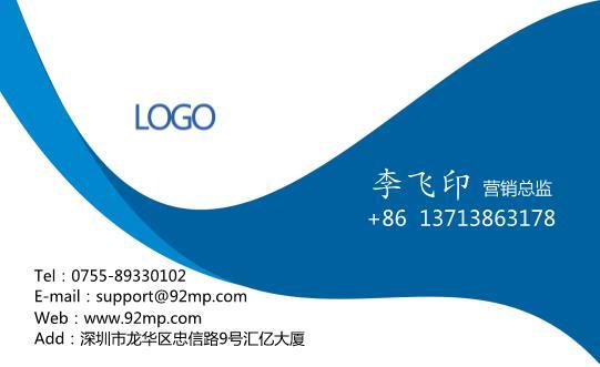 蓝色动感名片设计模板下载