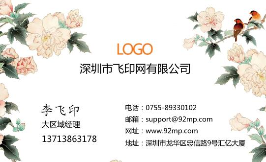 牡丹花卉名片设计模板下载